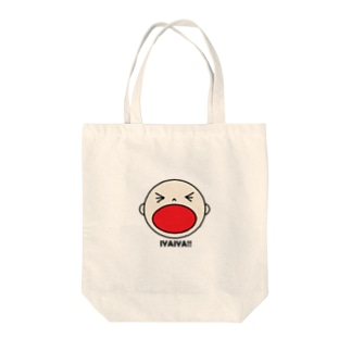 I'm Baby/イヤイヤ期 Tote bags