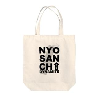 NYOSANCHI DYNAMITE! Tote bags
