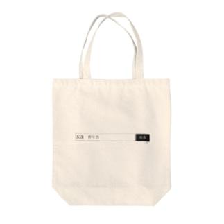 ともだちがほしい Tote bags