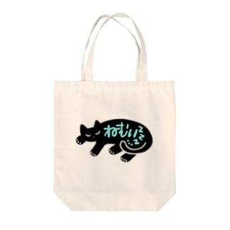 ねむい ねこ zzz... (黒猫) Tote bags