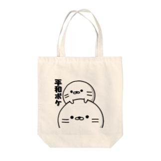 あざらし。 平和ボケ Tote bags