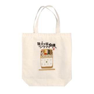 保土ヶ谷シウマイ会議記念グッズ Tote bags