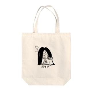 ださ子 Tote bags