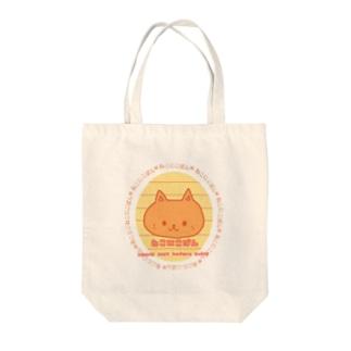猫に小判!!!(カラー) Tote Bag