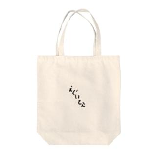 えぐいてぇ Tote bags