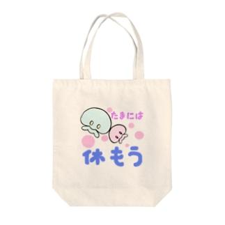 くらげちゃん(たまには休もう) Tote bags