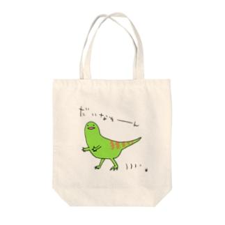恐竜くんその2 Tote bags