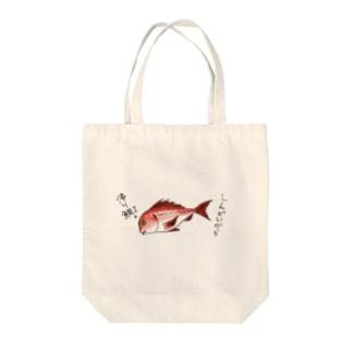 社畜魚 しんどいから帰り鯛。 Tote bags