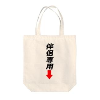 伴侶専用→ Tote bags