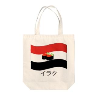 国名アイテム(イラク) Tote bags
