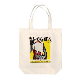 もしもし 怪人 シリーズ Tote bags