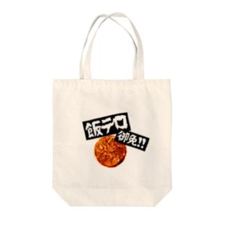 飯テロ餃子 Tote bags