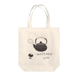 岩手県人 Tote bags