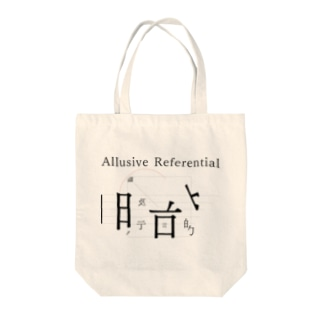 Allusive Referential トートバッグ