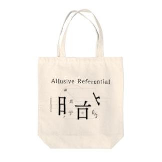 Allusive Referential Tote bags