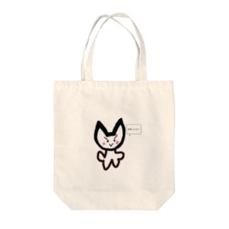 プロポーズ猫 Tote bags
