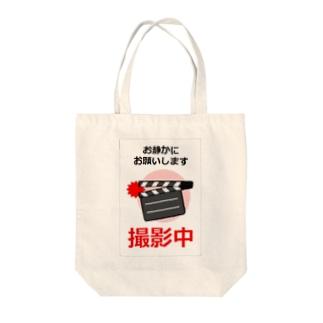 撮影中 Tote bags