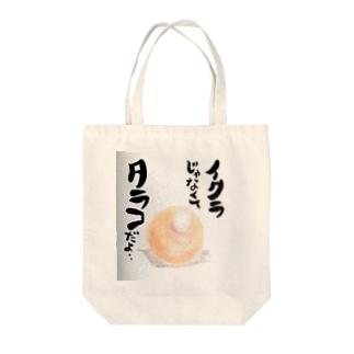 タラコ Tote bags