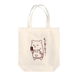 もっと早く言って-kumama- Tote bags