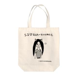 ねこ美さん(らぶえんたーていんめんと) Tote bags