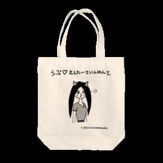 escommunityのねこ美さん(らぶえんたーていんめんと) Tote bags