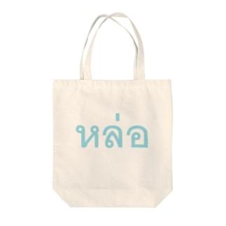 หล่อ: タイ語でカッコいい、男前 Tote bags