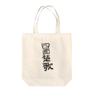 四字熟語 Tote bags