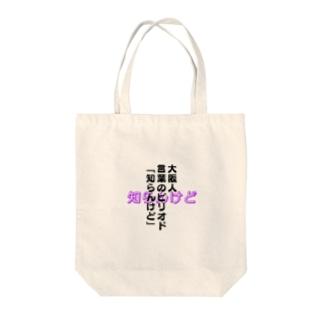 大阪弁シリーズ「知らんけど」 Tote bags