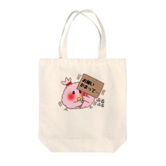 森口ぴー太郎 Tote bags