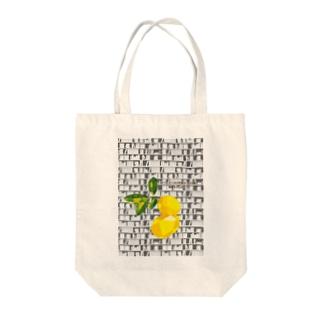 レモンエロウの空想 Tote bags