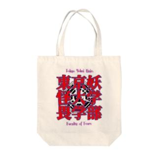 東京妖怪大学畏学部 Tote bags