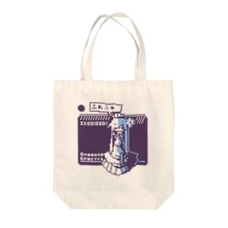 アネモネ・スペクトラ「ふわふわ」 Tote bags