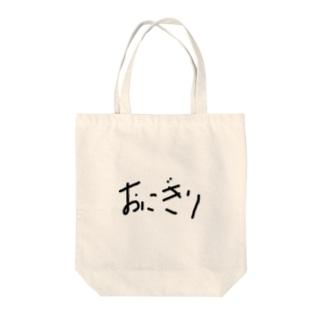「おにぎり」の文字 Tote bags