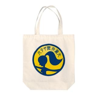 パ紋No.3419 パタヤ雲外蒼天 Tote bags