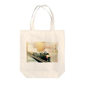 三軒家鉄道 Tote bags