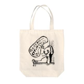 うさぎだって葛藤する。-手書き風- Tote bags