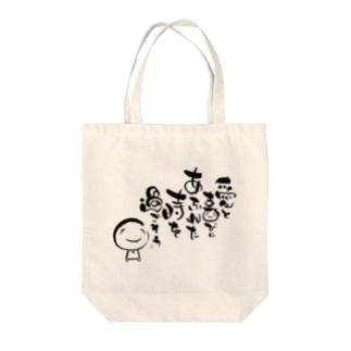 愛と喜びにあふれた時を過ごそう Tote bags