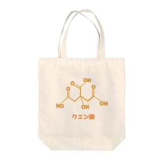 クエン酸 Tote bags