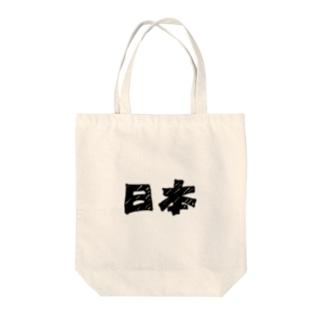 「日本」文字 Tote bags