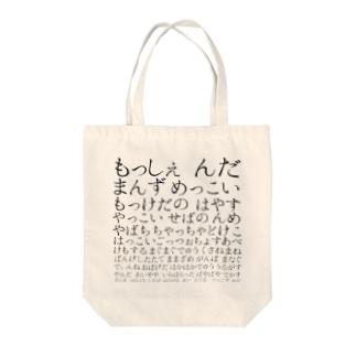 庄内弁のトートバッグ Tote bags