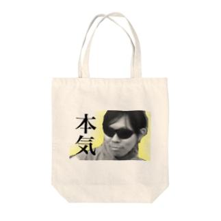 本気 Tote bags