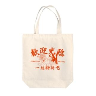 歓迎光臨猫娘 Tote bags