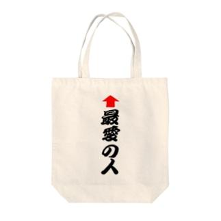 ↑最愛の人 Tote bags