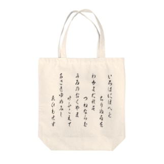 いろは歌1(黒) Tote bags