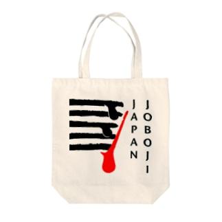 浄法寺漆産業公式グッズ Tote bags