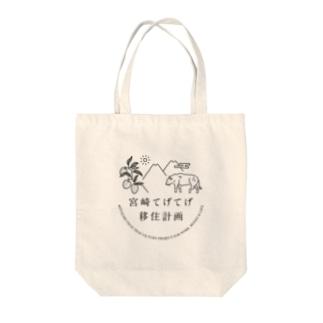 宮崎てげてげ移住計画 Tote bags