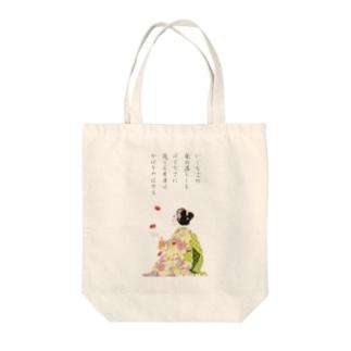 舞妓さんとお手玉遊び Tote bags