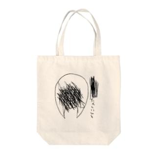 ーーーーーたのしいひと Tote bags