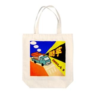 焼き芋屋の車の広告 Tote bags