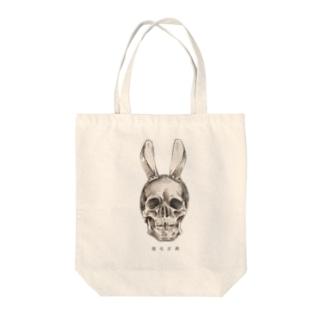 獣化計劃 Tote bags